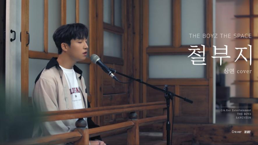 THE BOYZ | SANGYEON | Cover Song | 철부지 (존박)