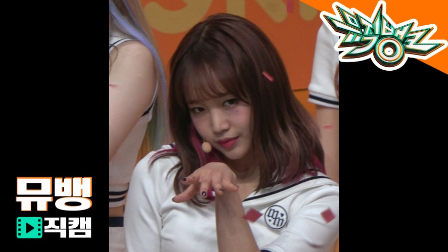 [뮤직뱅크 직캠 190517] 위키미키_최유정 / Picky Picky[Weki Meki_Choi Yoo Jung/Picky Picky/Music Bank/Fan Cam ver.]