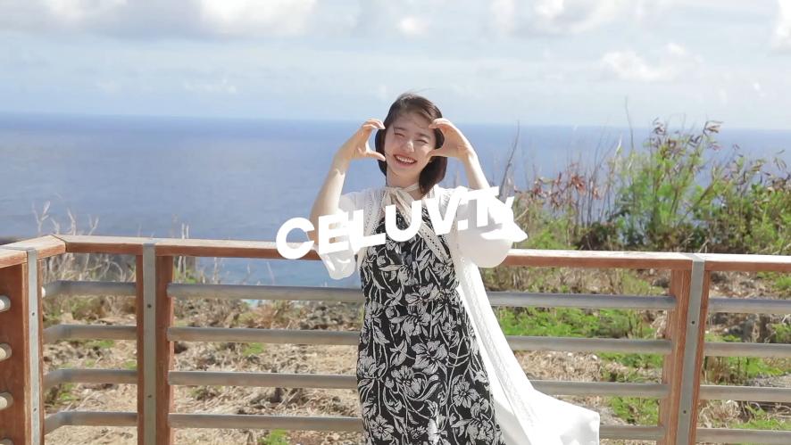 [ENG SUB/일단 같이가] 김소혜, 미션 수행 영상! '나도 같이가' 프로젝트 (Celuv.TV)
