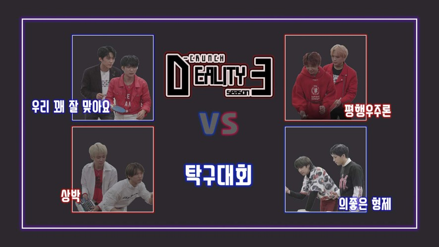 """D-CRUNCH(디크런치) - Deality(디얼리티) EP.02 """"디크런치 탁구대회'"""
