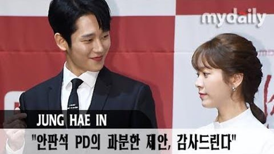 "[Han Jimin-Jung Hae In] ""과분한 제안, 감사해요"""