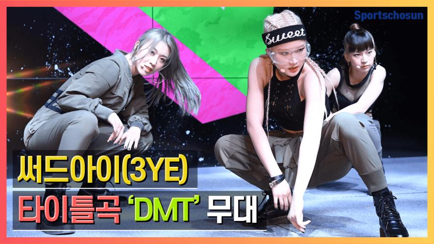 써드아이(3YE), 타이틀곡 'DMT' Showcase Stage
