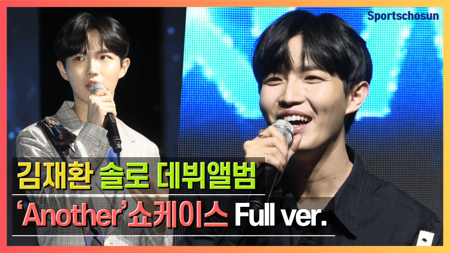 [Full] 김재환(Kim Jae Hwan) 솔로 데뷔앨범 'Another' 쇼케이스