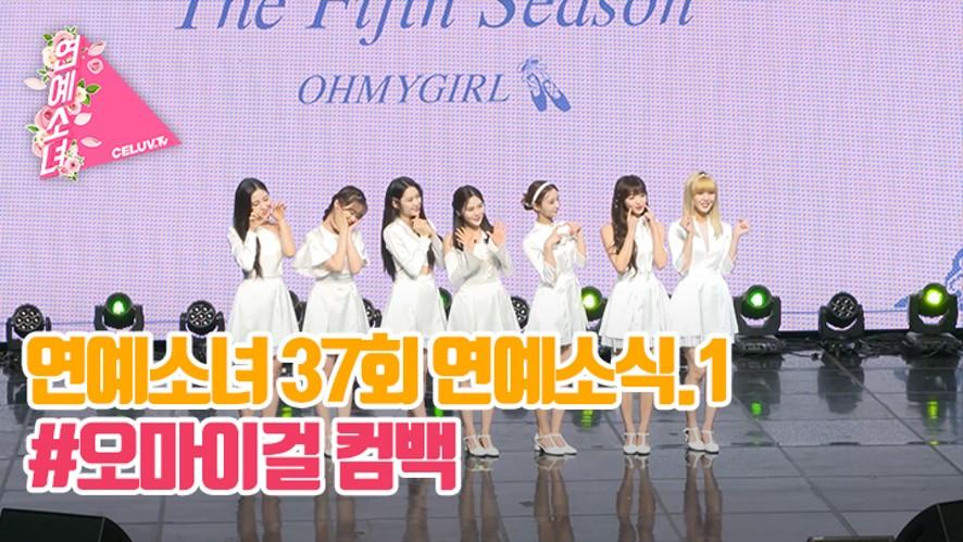 [ENG SUB/연예소녀] EP37. 소녀의 연예소식1 - 오마이걸 컴백 (Celuv.TV)