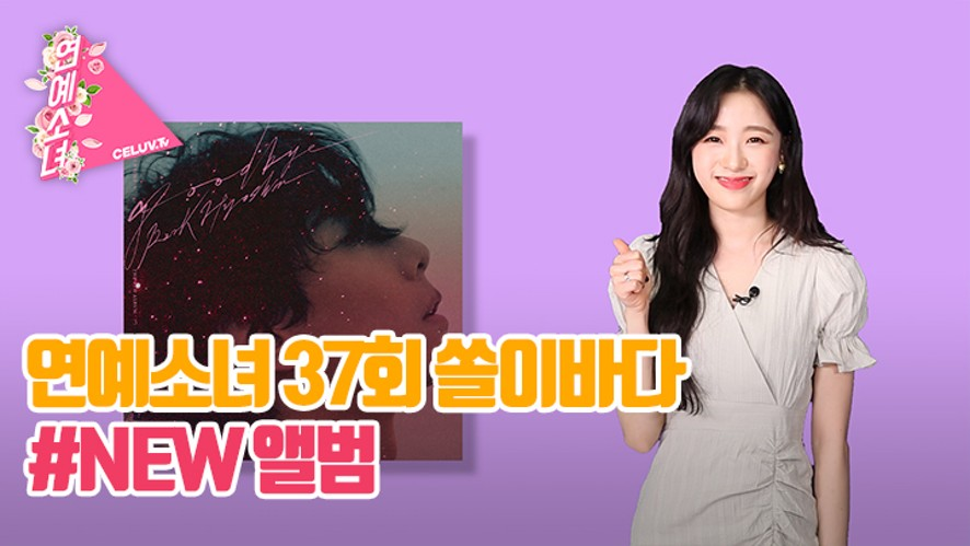 [ENG SUB/연예소녀] EP37. 쏠이바다 - 쏠이가 전하는 신보 소식 (Celuv.TV)