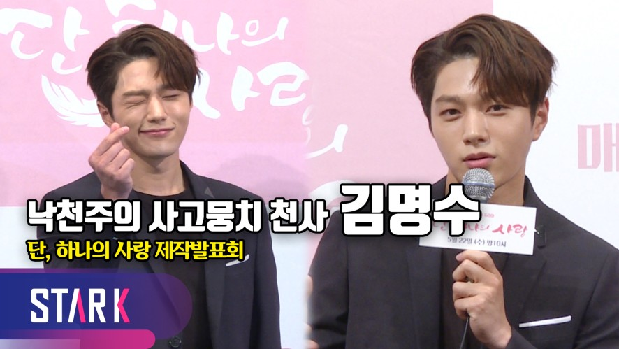 김명수(Kim myung soo), 장난기 많고 사랑스러운 천사 (Kim myung soo, Angel's last mission: love Press Conference)