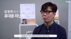 김영하 작가에게 책이란?