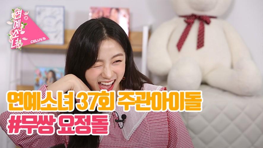 [ENG SUB/연예소녀] EP37. 주관아이돌 - 무쌍 요정돌 (Celuv.TV)