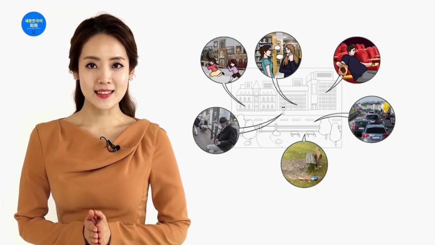 [Korean in Dramas-basic2]Lesson#11. Let's talk about public etiquette(Sejong Hakdang)