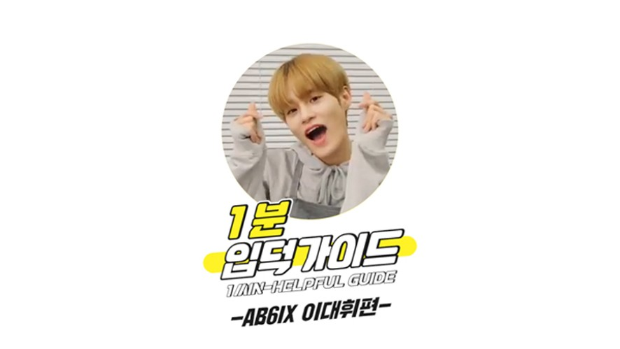 [V PICK! 1분 입덕가이드] AB6IX 이대휘 편 (1min-Helpful Guide to AB6IX LEE DAE HWI)