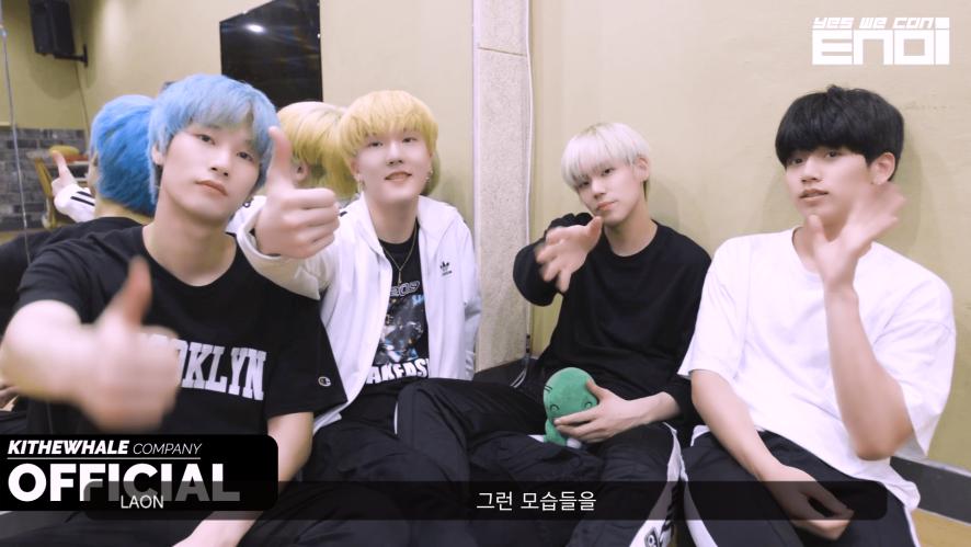 [ENOi:wE caN gO There] 이엔오아이, 얼반댄스를 준비하다!(feat.녹초TMI)