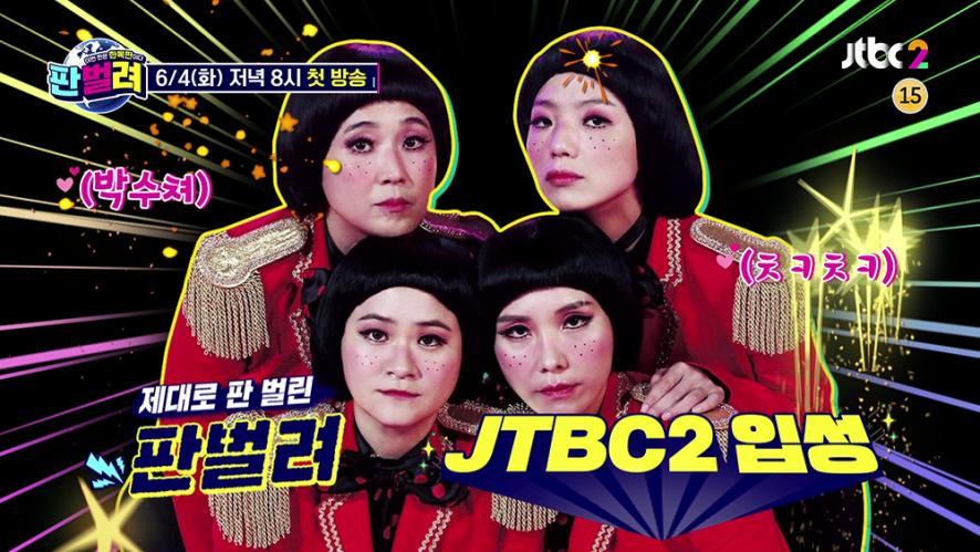 셀럽파이브 🔥판벌려-이번 판은 한복판🔥 6/4(화) 저녁 8시 JTBC2 첫방송!