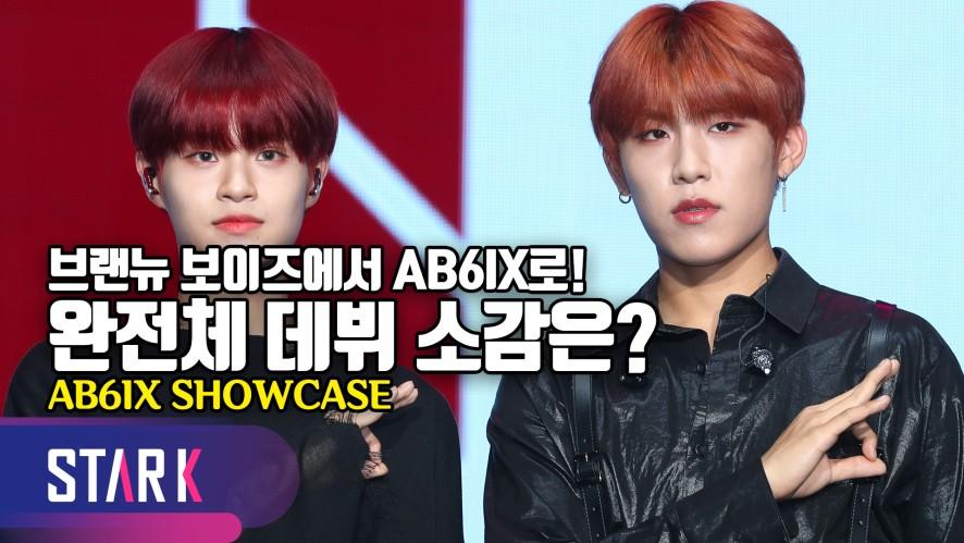 """""""목숨 걸었습니다!"""" 괴물 신인 AB6IX, 당찬 데뷔 (AB6IX SHOWCASE)"""