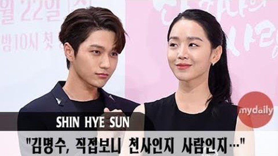 """[Shin hye sun-INFINITE L] """"직접보니 천사인지 사람인지…"""""""