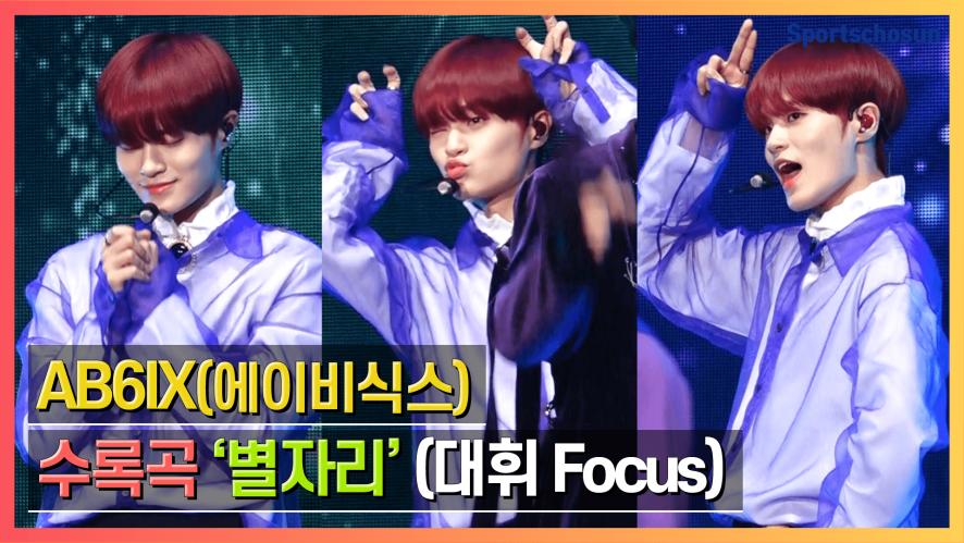 [FANCAM] AB6IX(에이비식스), 수록곡 '별자리(Shining Stars)' 이대휘(Lee Dae Hwi) Focus ('B:COMPLETE' Showcas