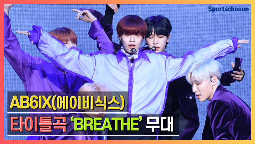AB6IX(에이비식스), 타이틀곡 'BREATHE(브리드)' Showcase Stage ('B:COMPLETE' Showcase)