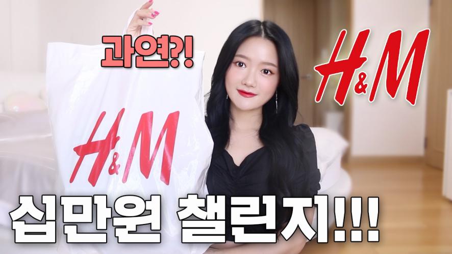 [10만원 챌린지] H&M 과연 얼마나 살 수 있을까??🤔