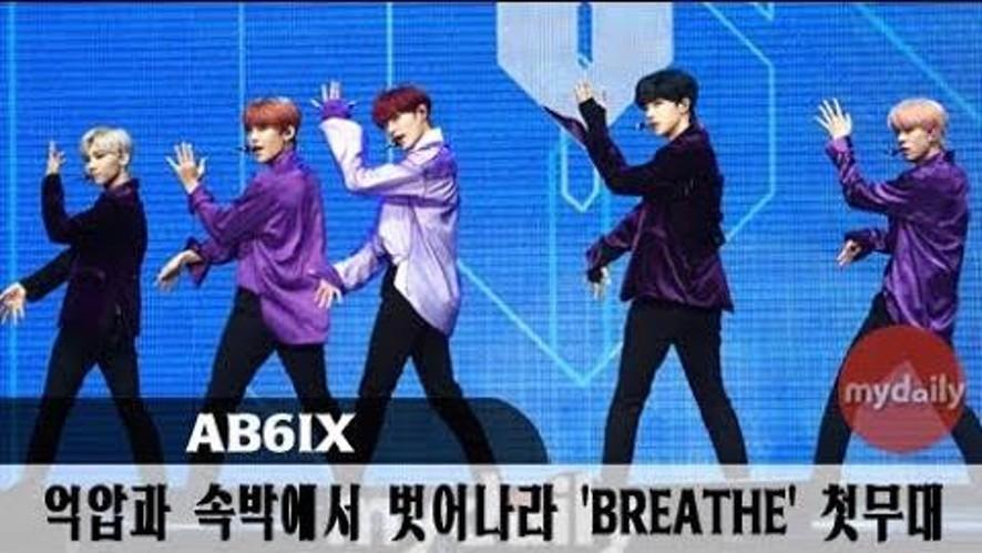 [에이비식스:AB6IX] 이대휘가 직적 프로듀싱을? 'BREATHE' 첫 무대