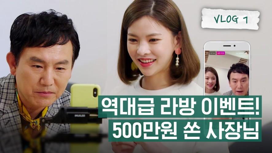 라이브에서 500만원 어치 선물 쏜 사장님ㅣ안다르 신세경 레깅스ㅣ [뜻밖의 손님] VLOG #7