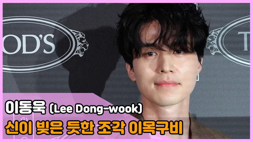 이동욱(Lee Dong-wook), 신이 빚은 듯한 조각 이목구비 (토즈 포토월)