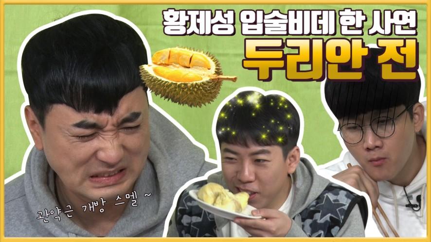 [이딴요리 #2] 뭘 부쳐 먹어도 맛있다?! 부칠수록 상상력을 자극하는 맛!