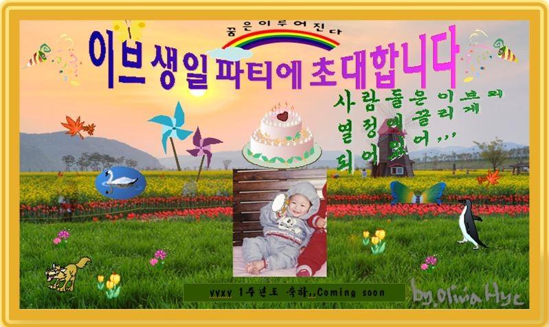 [이달의 소녀] 이브 생일파티에 초대합니다