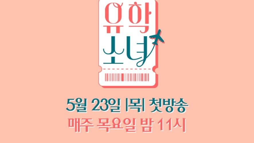 <유학소녀> 1회 동시 생방송/UHSN