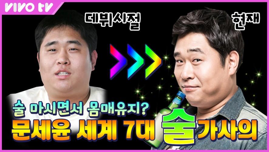 다이어트 술 마시면서 가능하다!??🍺 (ft. 유지어터 문세윤)   송은이 김숙의 비밀보장