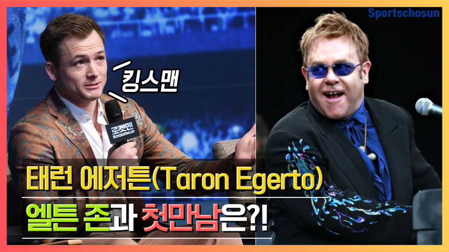 """태런 에저튼(Taron Egerto) """"엘튼 존, '킹스맨2'으로 첫 만남..♥이 넘치는 분"""" (로켓맨:Rocketma)"""