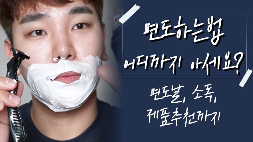 면도하는법 / 면도기관리 + 쉐이빙 폼, 크림, 비누 추천까지!