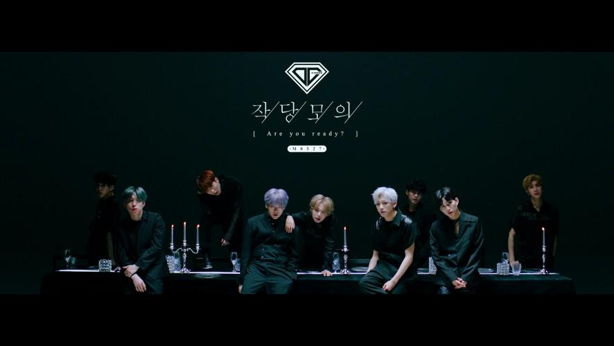 D-CRUNCH(디크런치)- 작당모의(Are you ready?) M/V Teaser