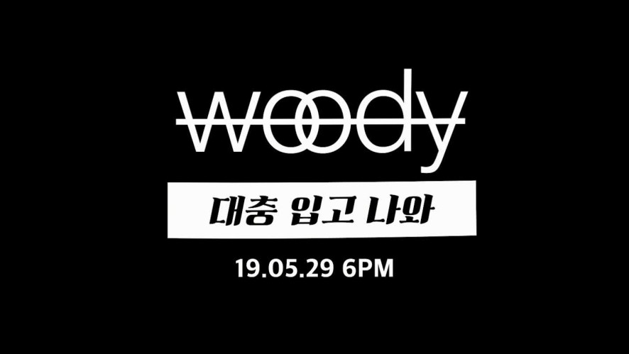 [우디] 우디(Woody) '대충 입고 나와 (Natural) OFFICIAL Teaser.