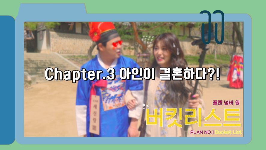 [PLAN NO.1 Bucket List] Chapter.3 아인이 결혼하다?!