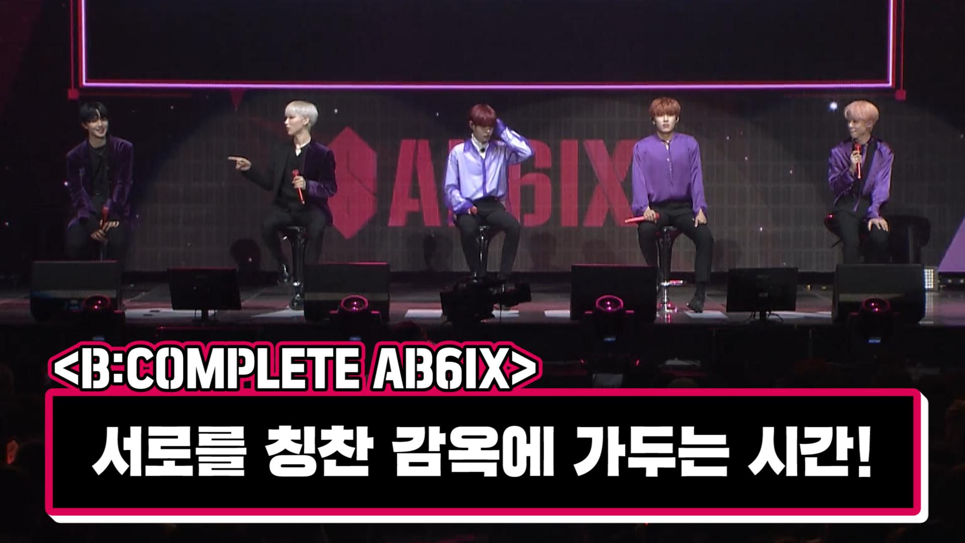 [AB6IX] 시켜줘,, 존재만으로 천지창조한 에삐국 명예 에비뉴 시민,, (AB6IX's debut showcase!)