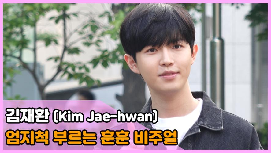 김재환(Kim Jae-hwan), 엄지척 부르는 훈훈 비주얼 (뮤직뱅크 출근길)