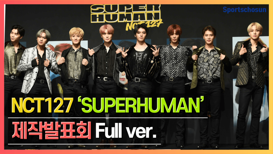 [Full] NCT127 미니4집 'NCT #127 WE ARE SUPERHUMAN' 제작발표회