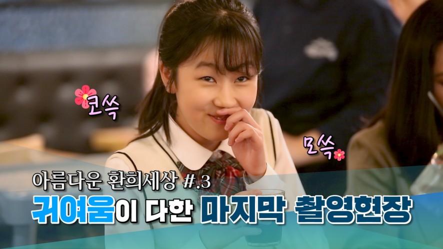 [김환희] JTBC 아름다운 세상 마지막 촬영현장! #고기먹방 (Kim Hwan Hee)