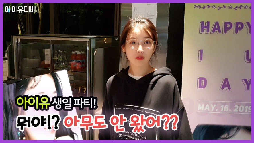 [IU TV] HAPPY IU DAY (With. 유애나)