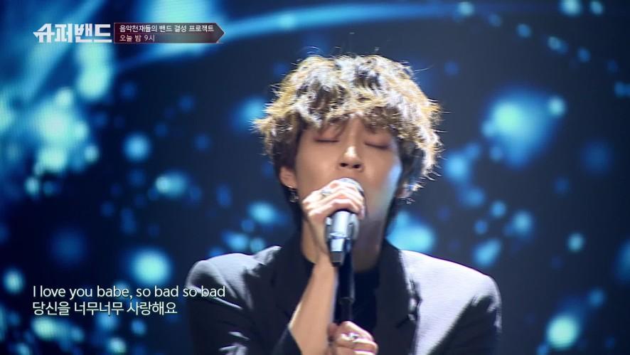 [선공개] 섹시 시크 감성 다 잡은 김우성 팀의 'ILYSB' (원곡 : LANY)