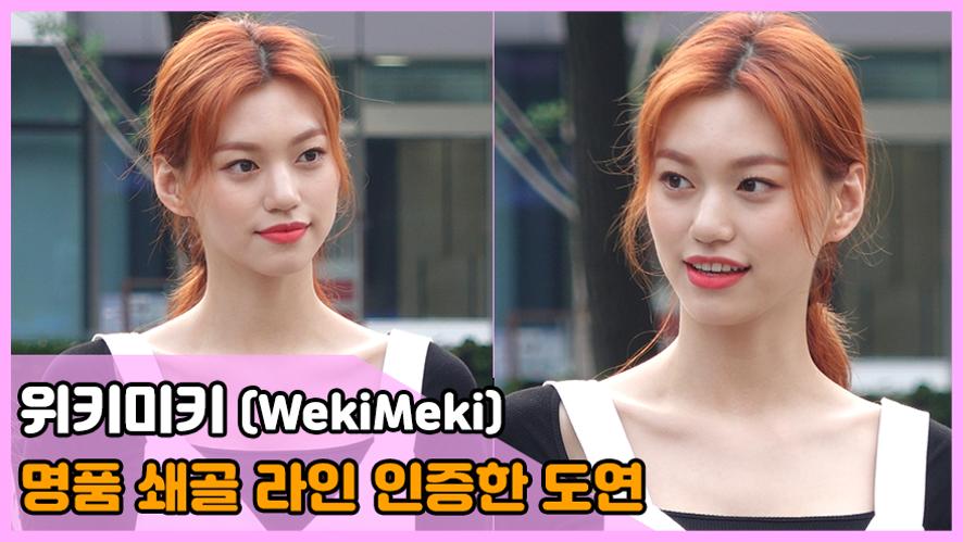 위키미키(WekiMeki) 도연, 명품 쇄골 라인 인증  (뮤직뱅크 출근길)