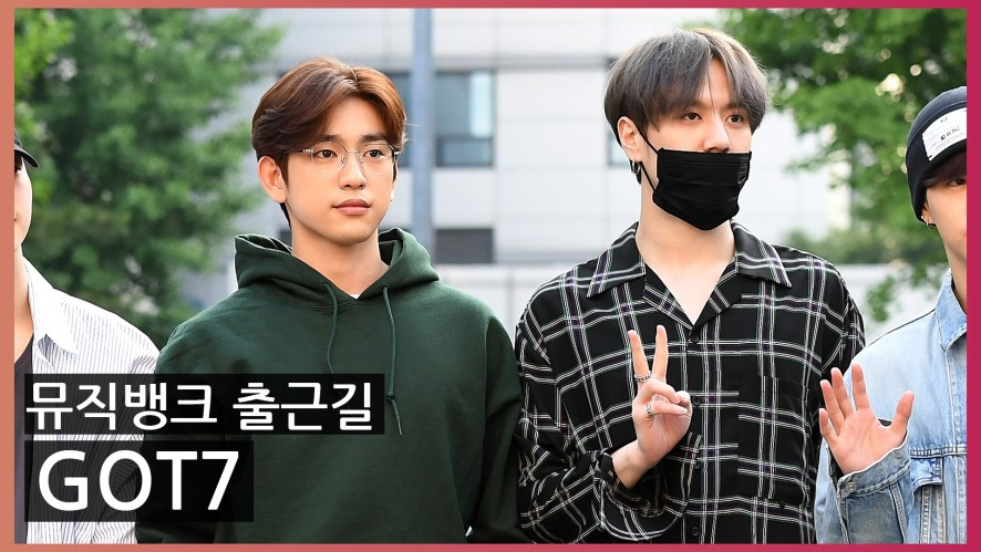 GOT7, '갓세븐의 매력 어디까지?' (뮤직뱅크 출근길)