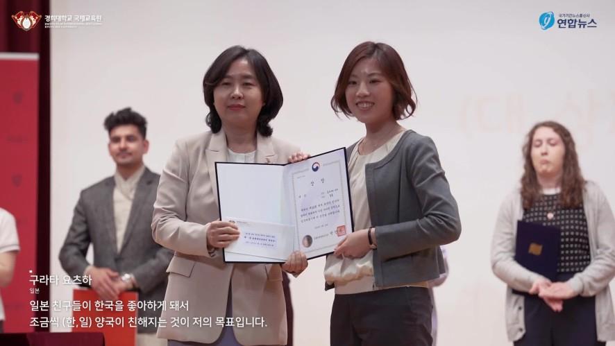 [Event Sketch] World Korean language speech contest