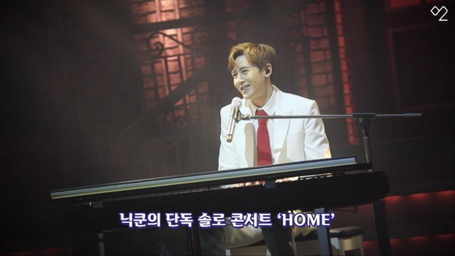 [On Air 2PM(온에어 2PM)] 기다리고 기다렸던 그날! 닉쿤 첫 솔로 콘서트 비하인드 대공개!