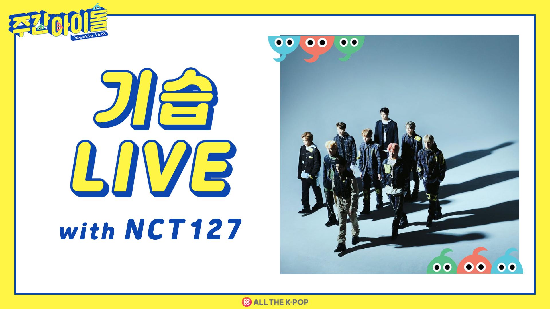 [주간아이돌] 기습 LIVE with NCT127