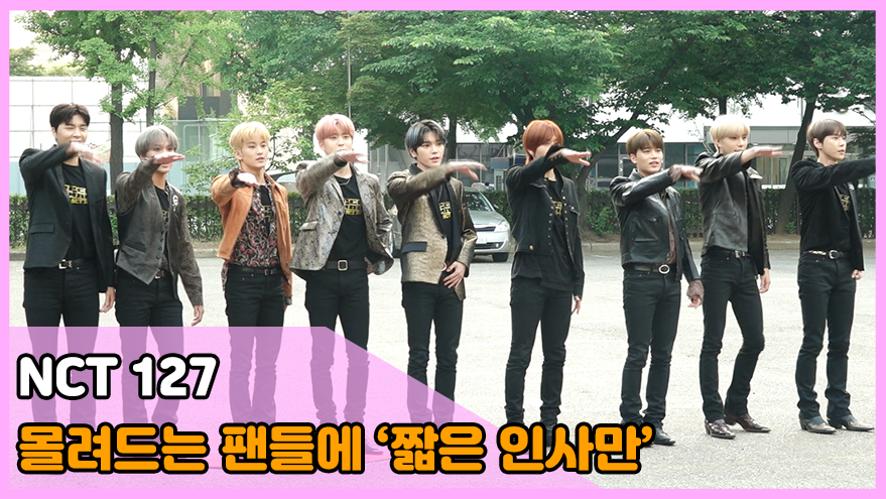 NCT 127, 몰려드는 팬들에 짧은 인사만 (뮤직뱅크 출근길)