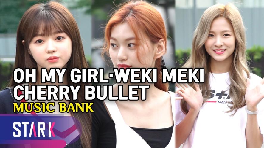 꿈같은 미모 오마이걸&위키미키&체리블렛 (Oh My Girl&Weki Meki&Cherry Bullet, MUSIC BANK)
