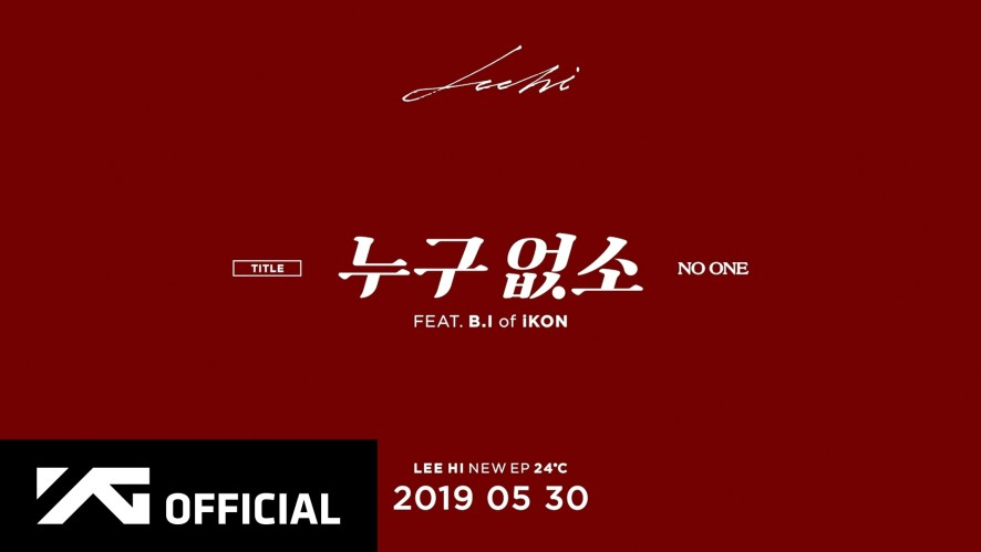 LEE HI - '누구 없소 (NO ONE) (Feat. B.I of iKON)' CONCEPT TEASER #1