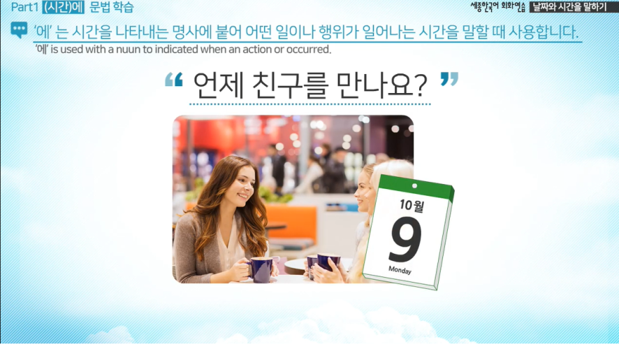 #7 My 1st Korean Study (Talk about Time and date)