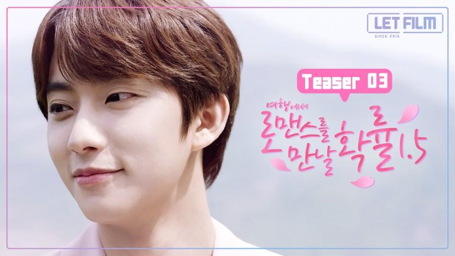 [여행에서로맨스를만날확률1.5] Teaser3 동창에게 반하는 날