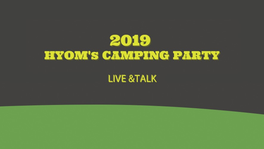 HYOM'S CAMPING PARTY LIVE & TALK